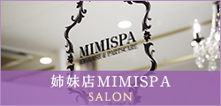 姉妹店MIMISPA