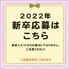 2022年 新卒応募